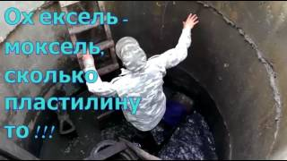 Петрович, врубай насос! Говновоз