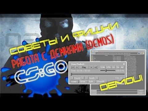 Работа с демками (demos) в CS:GO