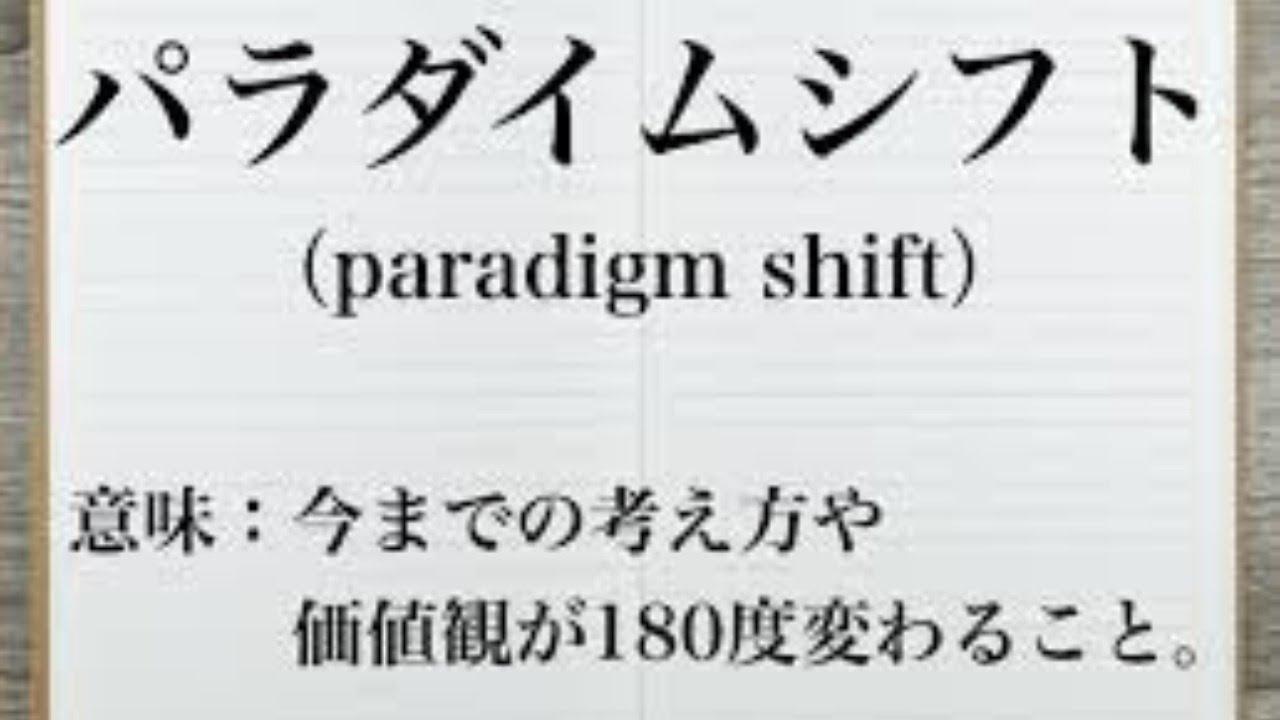 シフト 意味 パラダイム