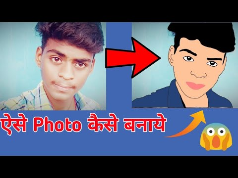 How to edit photo like Cartoon |Technical Kundan|