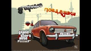 🔥GTA RolePlay Criminal Russia#1-УГАРНЫЕ ПОЕЗДУШКИ🔥