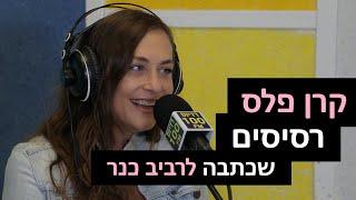 קרן פלס - רסיסים (שכתבה לרביב כנר) | רדיוס 100FM - מושיקו שטרן