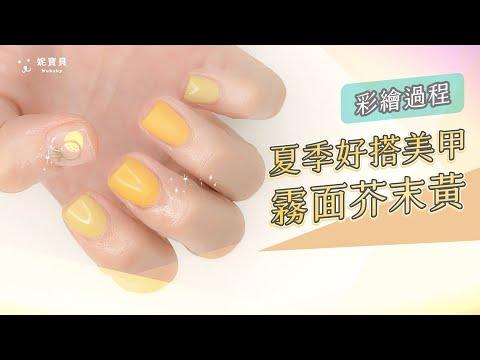 霧面芥末黃 甜橙橘|夏季百搭美甲|完整繪製過程|藝術凝膠指甲