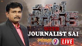 జగన్ రివర్స్ టెండెరింగ్ వల్ల ఎవరి కొంపమునగబోతుంది ?  Hot Topic with journalist Sai