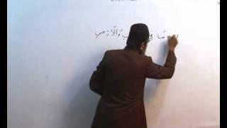 Arabi Grammar Lecture 26 Part 01 عربی  گرامر کلاسس