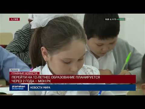 Новости Казахстана. Выпуск от 21.10.19 / Басты жаңалықтар