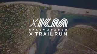 "Красмарафон ""X trail run""- дублированный русский трейлер"