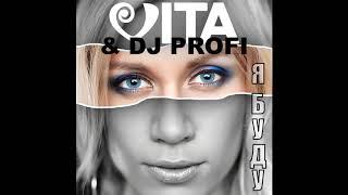 VITA & DJ PROFI - Я Буду