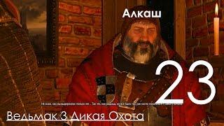 Ведьмак 3 Дикая Охота Прохождение на ПК Часть 23 Дела Семейные (1080p 60fps)