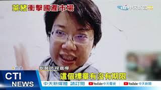 【新聞精華】20210102 出售豬舍潮! 反萊豬醫師:台灣養豬業將萎縮