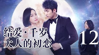 【English&Indonesian】结爱·千岁大人的初恋 12丨Moonshine and Valentine 12(主演:宋茜 Victoria Song,黄景瑜 Johnny)【未删减版】