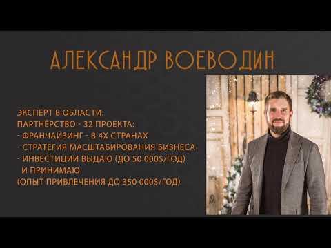 Анонс - Стартап.Инвестиции. Бизнес-Партнёрство. Интервью с Александр Воеводин