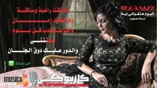 Nesma Mahgoub - Elli Meganank Karaoke / نسمة محجوب - اللي مجننك كاريوكي