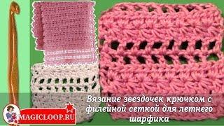 Узор звездочки крючком и филейная сетка - Урок 40 Star crochet