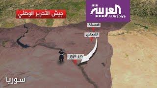 واشنطن تريد تشكيل جيش وطني جديد في سوريا