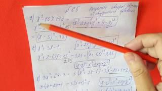 65 Алгебра 9 класс. Выделите квадрат двучлена из Квадратного трехчлена примеры решение