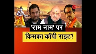 Is Ram Mandir in Ayodhya merely an opportunity to gain political mileage?