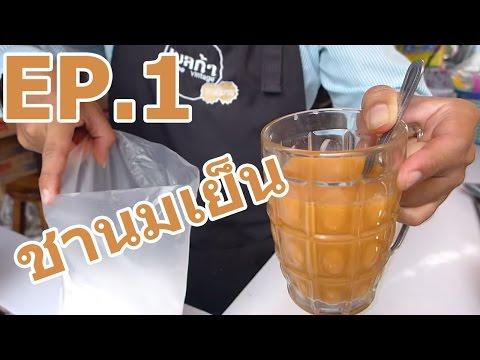 ชานมเย็น How to make Thai Iced Tea - แบบถุงกระดาษ EP.1 (Sub English)
