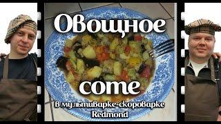 Вкусное овощное соте с баклажанами и кабачками в мультиварке-скороварке Redmond RMC-PM380.
