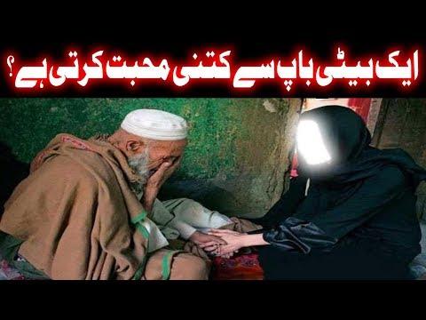 Ek Majboor Baap or Farmabardar Beti   very heart touching  story   in urdu   Pak Madina .