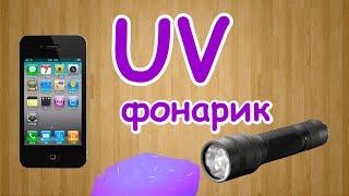 Ультрафиолетовый фонарик из телефона.(, 2016-03-01T18:48:29.000Z)