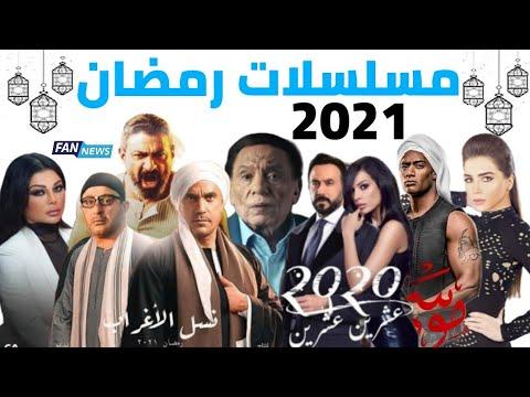مسلسلات رمضان 2021 المصرية و السورية واللبنانية والخليجية Youtube