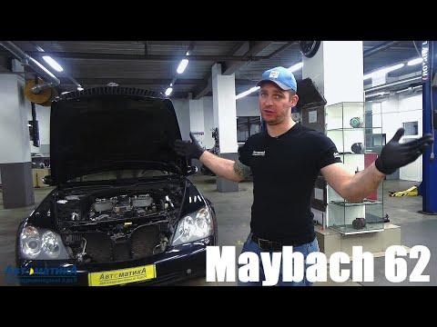 Maybach - два кондиционера в одном авто.  Repair Of The Maybach Air Conditioner.