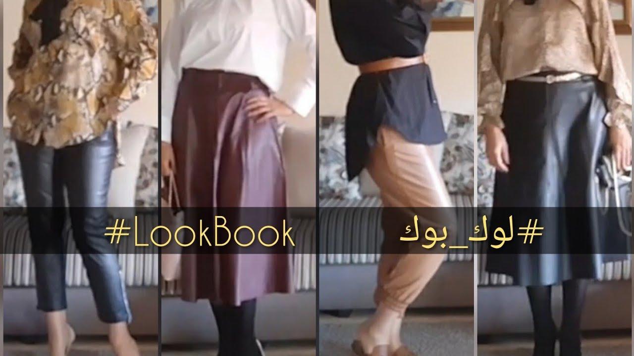 LookBook تنسيقات مختلفة لقطع من جلد، لمحبي الموضة