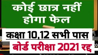 Board Exam News Today, Board Exam 2021 Class 10, Board Exam 2021 Class 12, School Kab Khulenge