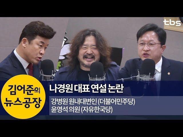나경원 대표 연설 논란 (강병원, 윤영석) | 김어준의 뉴스공장