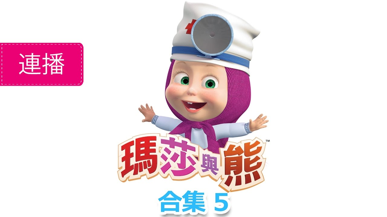 瑪莎與熊 - 合集 5 (20分鐘) 全新兒童動畫!