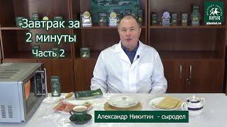 Рецепт завтрака за 2 минуты Часть 2 с сыром и беконом завтрак_за_две_минуты вкусный_завтрак