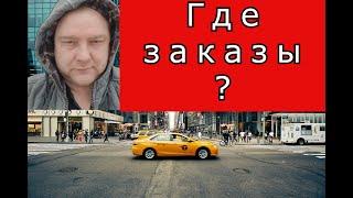 Есть ли работа в такси после Нового Года?//Нижний Новгород//ТаксиНН//Рабочие Будни Таксиста