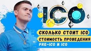 Сколько стоит проведение ICO под ключ  - Продвижение ICO проектов Павел Дуглас (Павел Дуглас)