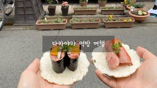 일본일상 | 일본 나고야 근교 여행 다카야마 히다규스시…