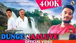 Dunge Naluye : Non Stop Pahari Songs 2020 by Ankush Sarmaik   Lyrical Video   PahariGaana Records