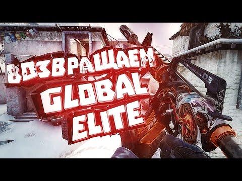 ВОЗВРАЩАЕМ GLOBAL ELITE #2 - ПРОСТРЕЛЫ НА ШАРУ | CS:GO