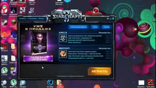 Как играть в StarCraft 2: Heart of the Swarm бесплатно:1 часть