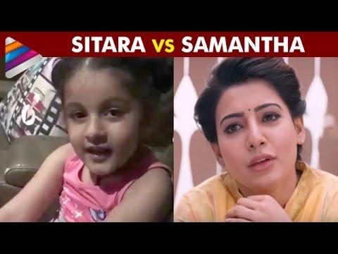 Samantha vs Sitara | Brahmotsavam Dialogue Dubsmash Video | Mahesh Babu | Telugu Filmnagar