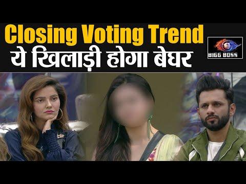 Bigg Boss 14 Closing Voting Trend: Rubina - Rahul में कौन आगे; कौन होगा बेघर | Shudh Manoranjan