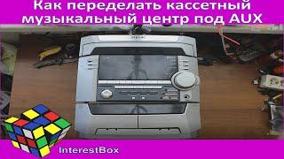Как переделать кассетный музыкальный центр под AUX