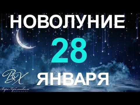 НОВОЛУНИЕ 28 января 2017г - астролог Вера Хубелашвили