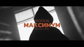 Смотреть клип Shooval - Максимум