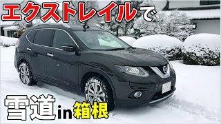 エクストレイル雪道in箱根【スタッドレス3年目】【 GEOLANDAR I/T-S】【x-trail t32】