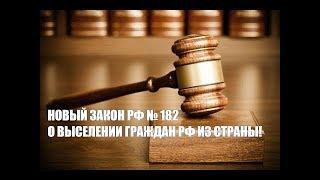 Путин подписал закон о депортации граждан СССР в 2020 году. С-300 опозорились.