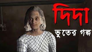 দিদা | Bhuter Golpo | Bangla Horror Story | Bangla Cartoon | Scary Stories Bangla TV