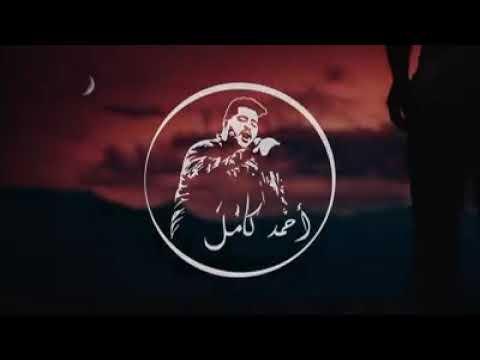 جاوبنا يا ليل - احمد كامل و خالد عصام gawbna ya lil Ahmed akmel ft. Khaled essam