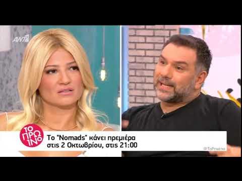 "Entertv:Ο Γρηγόρης Αρναούτογλου αποκάλυψε όλα όσα θέλουμε να μάθουμε για το ""Nomads"""