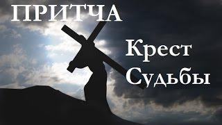 Притча Крест Судьбы