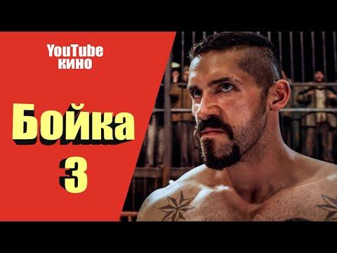 Юрий Бойка Фильм неоспоримый 3 смотреть онлайн 2020 зарубежные боевики